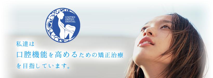 私達は口腔機能を高めるための矯正治療を目指しています。